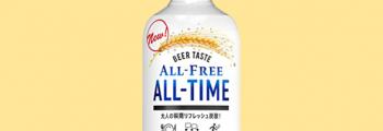 透明なノンアルコールビールの発売